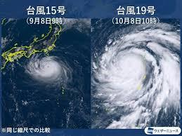 2019年10月16日まで、 台風19号の影響でお休みいたします。