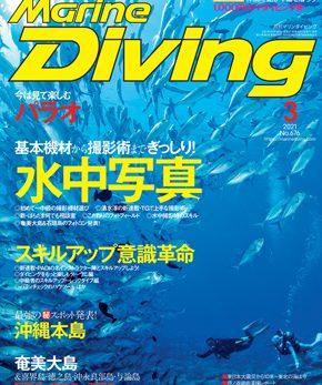 https://marinediving.com/books/md2103/が発売されました!